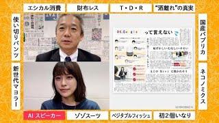 消費・流通やマーケティングに特化した専門紙「日経MJ」。話題になっ...