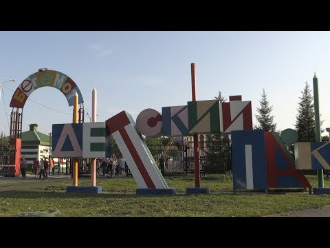 "Детский парк ""Бегемот"". Лангепас. 2018.06.30"
