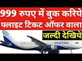 Indigo Airlines Latest Offers On Flight Ticket Booking Starting From 999 Rupees