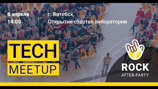 Tech Meetup Витебск 6 апреля