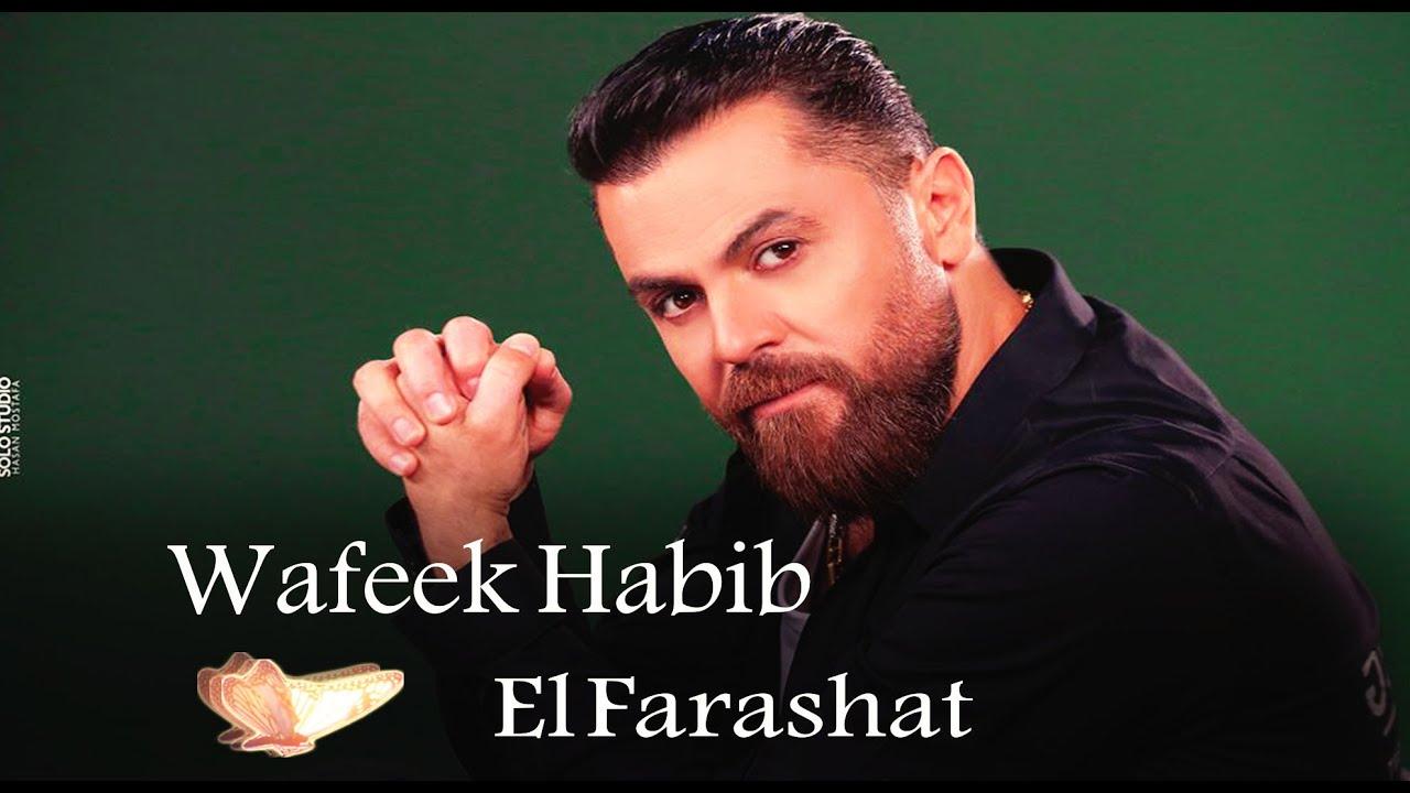 Wafeek Habib  - Elfarashat [Official Lyrics Video 2019] وفيق حبيب  /  الفراشات