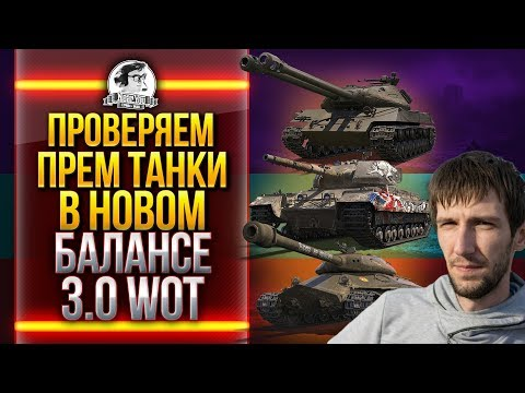 ПРОВЕРЯЕМ ПРЕМ ТАНКИ В НОВОМ БАЛАНСЕ 3.0 World Of Tanks!