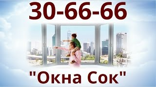 пластиковые окна оренбург цена(пластиковые окна оренбург цена - Где купить пластиковые окна в Оренбурге? Звоните! 30-66-66 посетите наш сайт..., 2015-12-03T23:31:00.000Z)