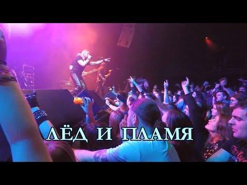 ГРАН-КУРАЖЪ - ЛЁД И ПЛАМЯ (LIVE, 15.12.2018)
