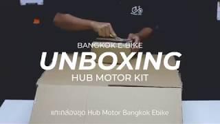 Ebike Thailand ขายส่งชุดอุปกรณ์ motor ไฟฟ้าสำหรับจักรยาน (ebike conversion kit)