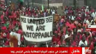 شاهد.. تظاهرات تطالب بتنحي رئيس جنوب أفريقيا