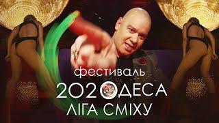 NK ELEFANTE Лига Смеха в Одессе 2020