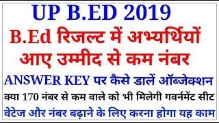 UP B.ED फाइनल रिजल्ट  में बढ़ेंगे नंबर/UP B. ED 2019  ANSWER KEY