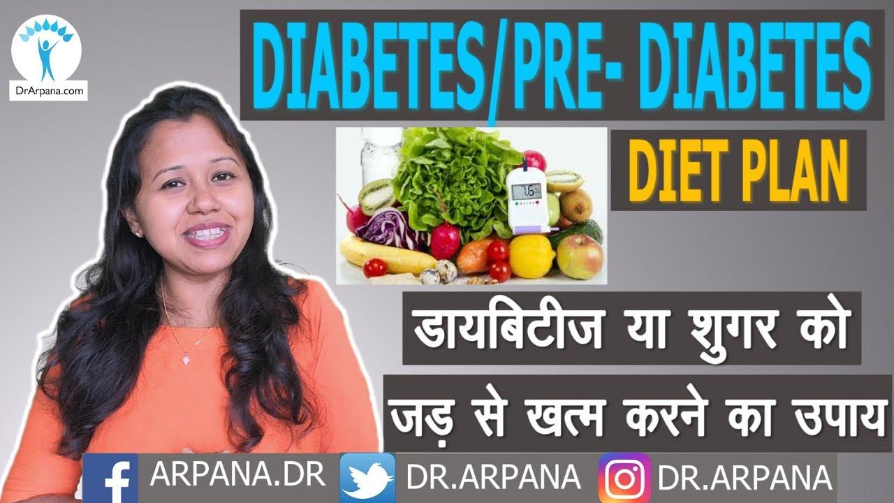 डायबिटीज या प्री-डायबिटीज को जड़ से ख़तम करें    DIABETES/ PRE-DIABETES  Diet Plan