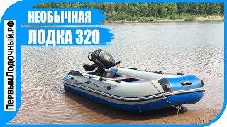 Распродажа одной Лодки  Интересный вариант длиной 320 см с 50-м баллоном