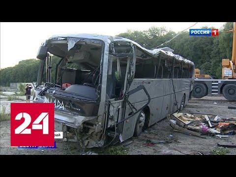 Автобусные туры без выходных: названа причина смертельной аварии на Волчьих Воротах - Россия 24