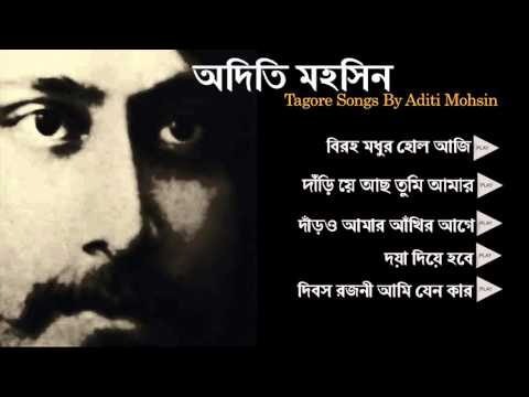 Tagore Songs By Aditi Mohsin | Rabindra Sangeet