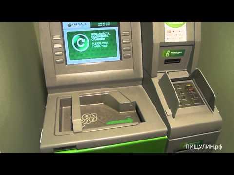 Монетоприёмник. Аппарат по приёму монет в российском банке