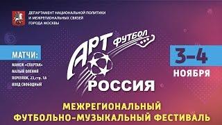 «Арт-футбол-РОССИЯ» 2019. Заключительный гала-матч: «Росич-Старко» – Сборная вратарей Мира