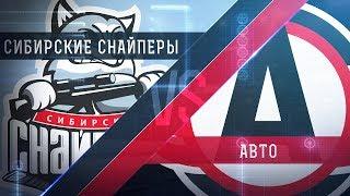 Прямая трансляция матча. «Сибирские Снайперы» - «Авто». (22.12.2017)