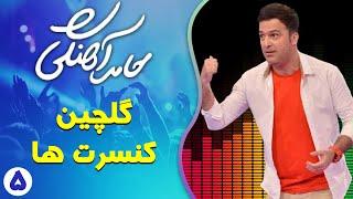 Hamed Ahangi  Golchin 5 | 5 حامد آهنگی  گلچین کنسرتها