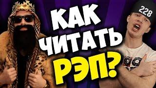Как СТАТЬ РЭППЕРОМ? | BIG RUSSIAN BOSS | Как ЧИТАТЬ РЭП?