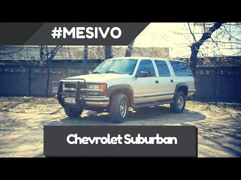 🚗 Chevrolet Suburban. Обзор Автомобиля и Тест Драйв от #MESIVO. Шевроле Субурбан