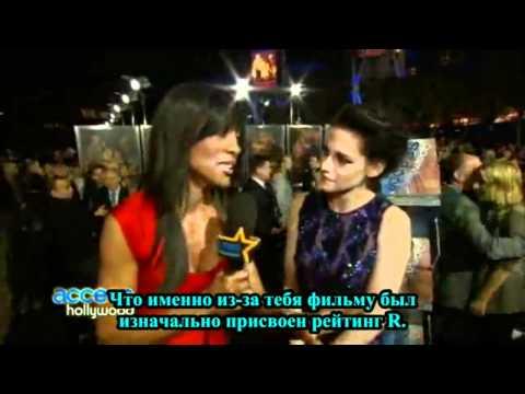 Интервью Кристен для Access Hollywood (русс.суб)