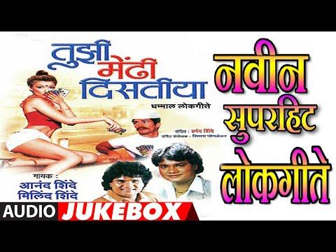 तुझी मेंढी दिसतीया - TUJHI MENDHI DISTIYA || मराठी लोकगीते - Super Hit Marathi Lokgeet (Jukebox)