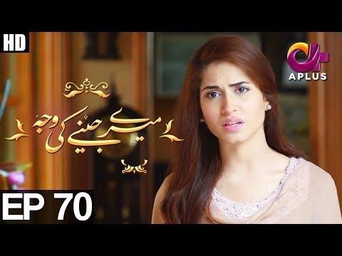 Meray Jeenay Ki Wajah - Episode 70 | A Plus ᴴᴰ Drama | Bilal Qureshi, Hiba Ali, Faria Sheikh