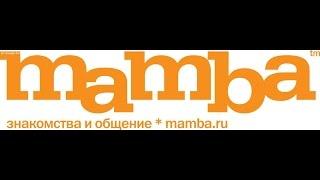 Знакомства mamba ru парням лучший сайт знакомств(, 2015-04-10T04:30:16.000Z)