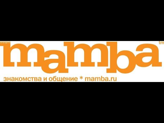 Знакомства mamba ru парням лучший сайт знакомств