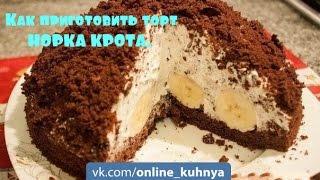 """ВКУСНЫЙ : Торт """"Норка крота"""" #14"""