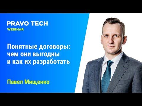 Вебинар Pravo Tech: «Понятные договоры, чем они выгодны и как их разработать»