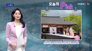[포토뉴스]한복문화주간 '전주한복오감' 행사 外