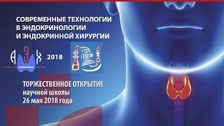 Открытие научной школы «Современные технологии в эндокринологии и эндокринной хирургии