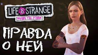 ФИНАЛ! ВОТ ЭТО ПОВОРОТ!- Life Is Strange Before the Storm (прохождение на русском эпизод 2) #8