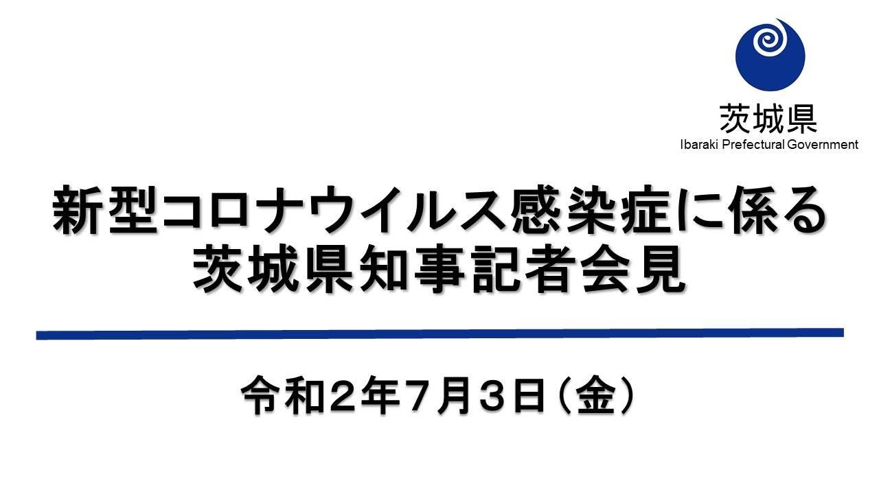 者 茨城 県 速報 感染 コロナ