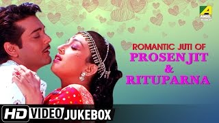 Romantic Juti Of Prosenjit & Rituparna | Bengali Movie Songs Video Jukebox | Prosenjit, Rituparna