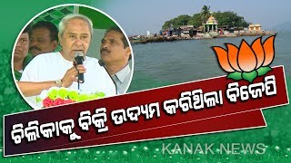 BJP Conspired To Sell Chilika: CM Naveen Patnaik In Banapur