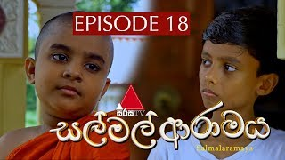 සල් මල් ආරාමය | Sal Mal Aramaya | Episode 18 | Sirasa TV Thumbnail