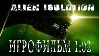 """Фильм """"ЧУЖОЙ  ИЗОЛЯЦИЯ"""" Alien  Isolation, полный игрофильм HD 1"""
