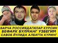 ЗУДЛИК БИЛАН БАРЧА РОССИЯДАГИ УЗИМИЗНИКИЛАР КУРСИН mp3