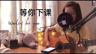 等你下课 Waiting For You - JayChou 周杰伦// Acoustic Cover
