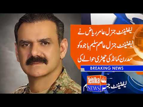Lt Gen Asim Saleem Bajwa concluded the commitment of Commander Southern Command.