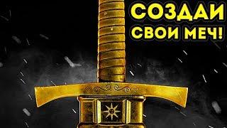 СОЗДАЙ САМЫЙ МОЩНЫЙ МЕЧ! - Blade Crafter