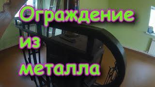 видео Сварные перила и ограждения для лестницы из металла