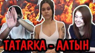 Реакция на TATARKA - ALTYN (