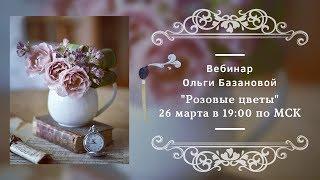 """Вебинар по живописи от Ольги Базановой - """"Розовые цветы"""""""