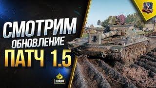 Смотрим Патч 1.5 / Нерф Type 5 Heavy и FV4005 / Имбовый Kranvagn  / Понерфленная Арта
