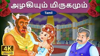 அழகியும் மிருகமும் | Beauty and the Beast in Tamil | Fairy Tales in Tamil | Tamil Fairy Tales