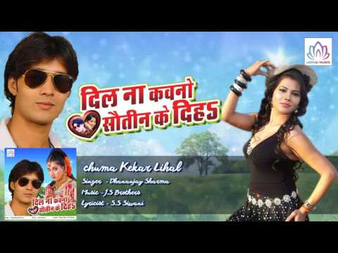 Chuma Kekar Lihal || Dhananjay Sharma || Latest  Bhojpuri Romantic Song 2016
