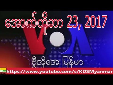 VOA Burmese TV News, October 23, 2017