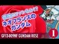 【ガンプラ】薔薇ファンネル!?ネオフランスのガンダム【ガンダムローズ】