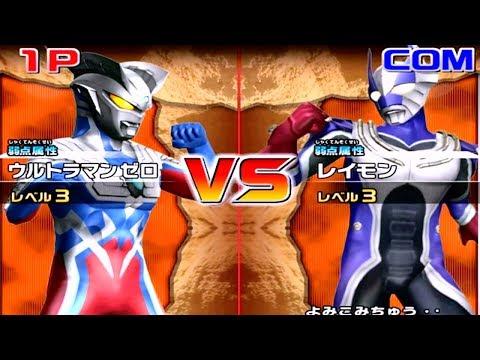 Daikaiju Battle Ultra Coliseum DX - Ultraman Zero vs Reimon